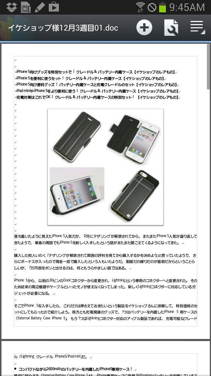 サムスン製のスマートフォン「docomo NEXT series GALAXY Note II SC-02E」を仕事で使う 快適かつ便利にしてくれるアプリを紹介