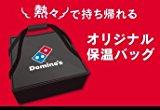 【公認】ドミノ・ピザ 本格オリジナル保温バッグ dominos