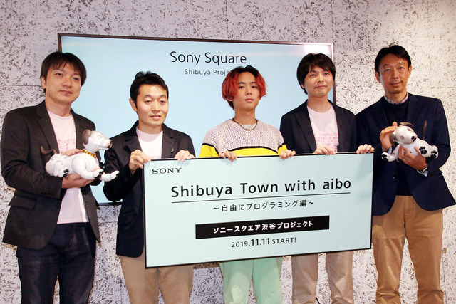 「Shibuya Town with aibo ~自由にプログラミング編~」