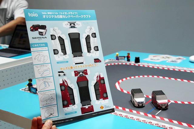 ミニバン販売台数No.1の日産「セレナ」を「トイオ・ドライブ」の世界観にアレンジしたもの