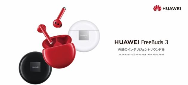 【画像】『HUAWEI FreeBuds 3』レッ%I%(%G%#%7%g%s