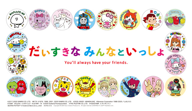 "Photo of Let's overcome the anxiety situation by giving Sanrio a feeling of ""Thank you""! Popular characters such as Hello Kitty gathered together!"