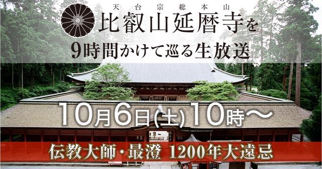 比叡山延暦寺を9時間かけて巡る生放送