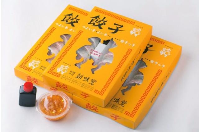 餃子の新味覚 :生餃子