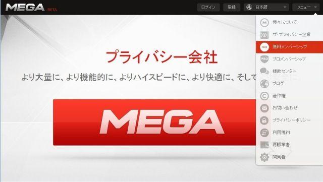 50Gバイト無料のクラウド  新サービスのMEGAを試してみた