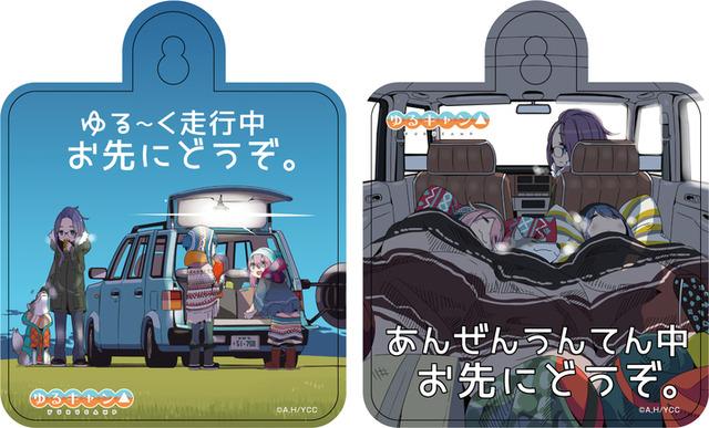 yurucam_carSign_入稿用