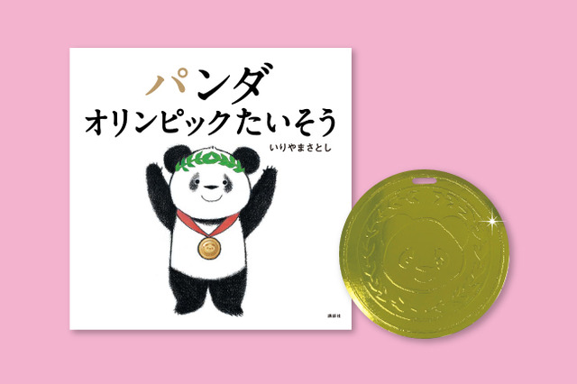 "Photo of The first limited bonus is a gold medal! ? Olympics at home early! Released the latest edition of the popular picture book series ""Panda Olympic Taisou"""