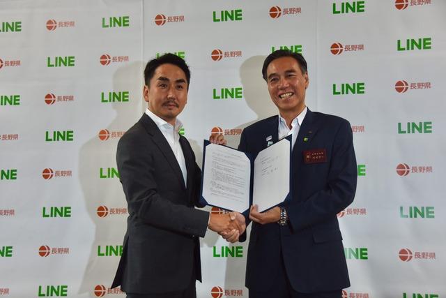 LINEx長野県_会見image