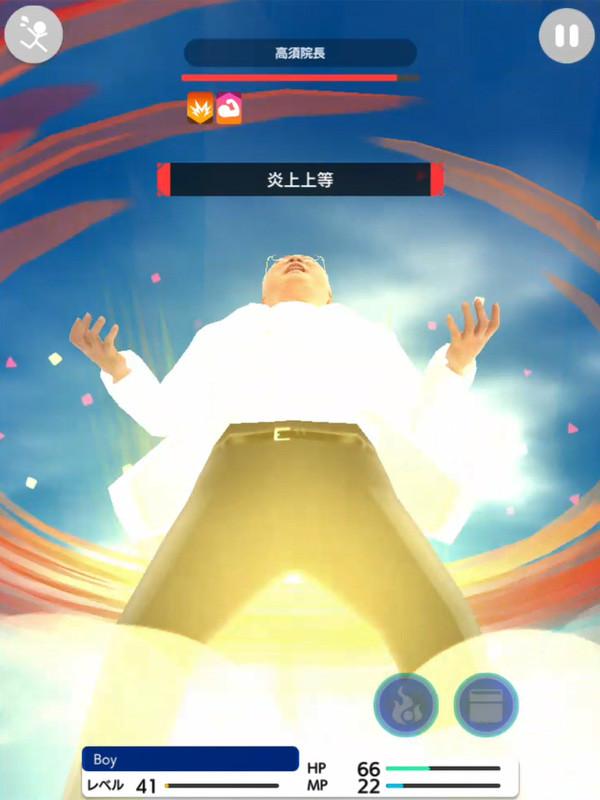 高須院長_バトル画面
