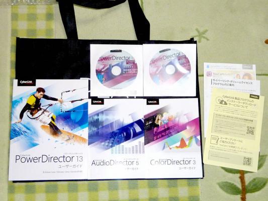 「PowerDirector 13 Ultimate Suite」のパッケージの中身