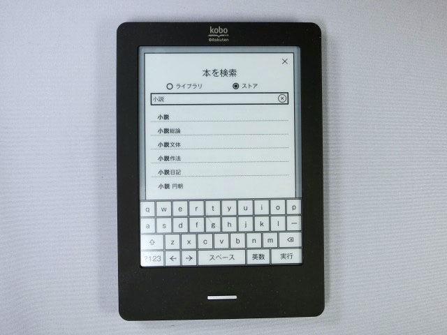 価格改定でさらにお買い得に!楽天の電子書籍リーダー「kobo Touch」
