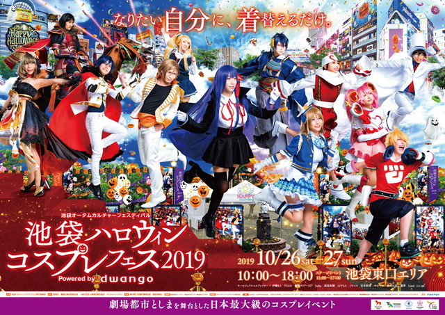 20190905_ikebukuro_cos_poster_yoko_B0_fin_ol_サイズ変更