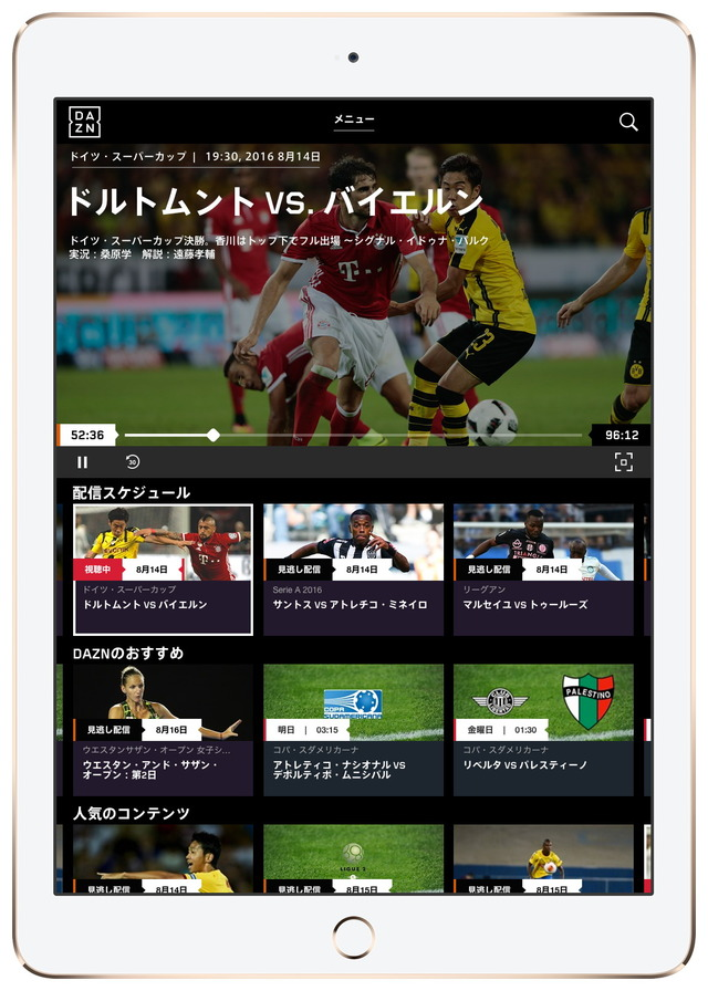DAZN_Device_iPad