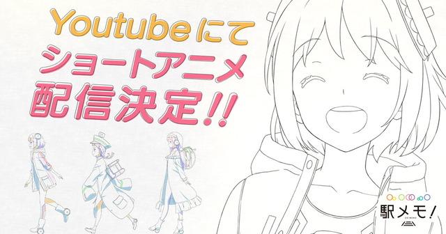【リリース画像】駅メモ!ショートアニメ配信決定