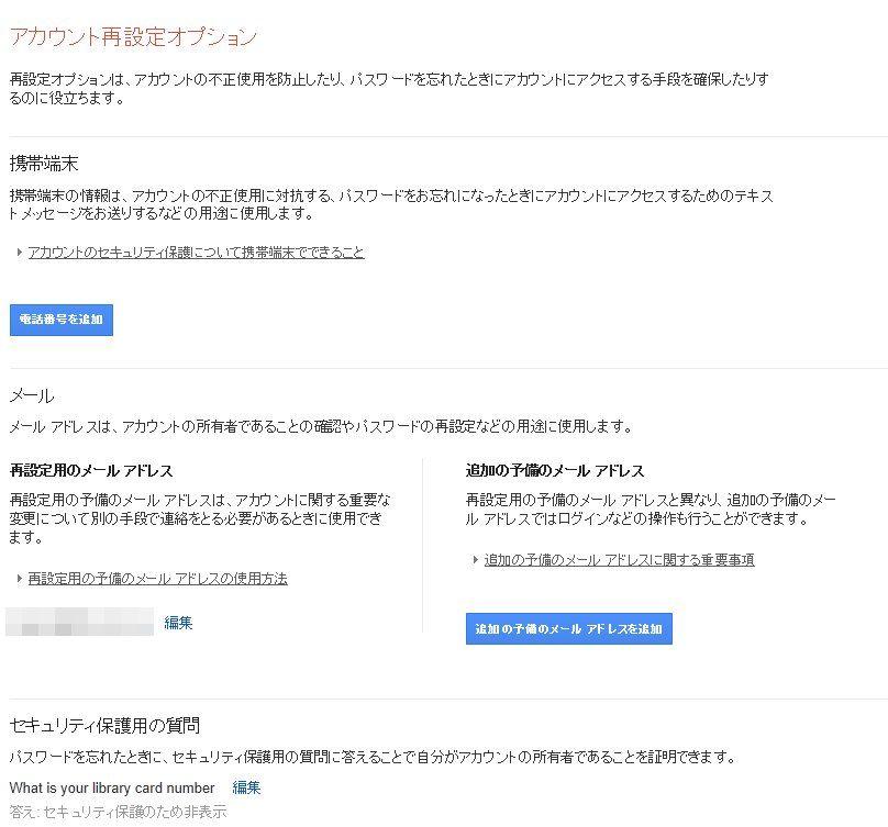 セキュリティ設定を見直そう! Gmailアカウント乗っ取りに要注意!