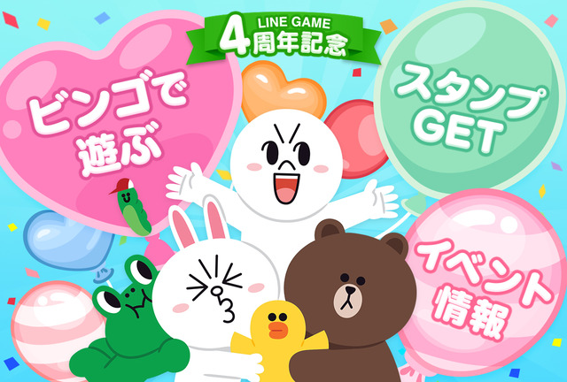 LINE GAME_4thAnniversary