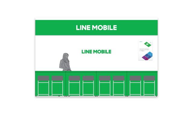 LINEモバイル_カウンター_イメージ図