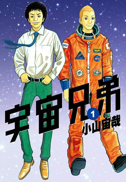 「宇宙兄弟」(小山宙哉/講談社)