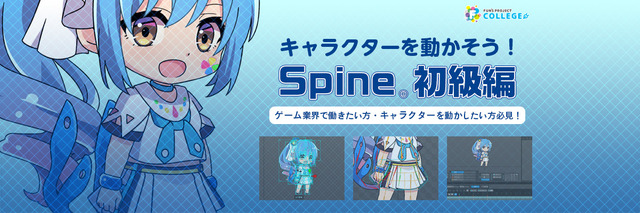 """Photo of Dai Nippon Printing (DNP) has developed a curriculum for beginners of the 2D animation production tool """"Spine""""! Started selling introductory books and opening online courses"""