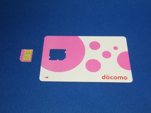 契約が完了してからICカードを取り外す。