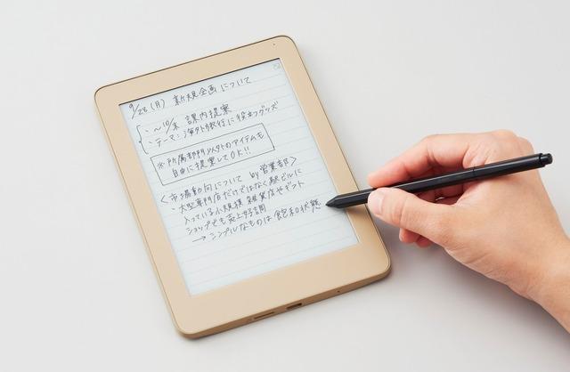 デジタルノート「フリーノ」