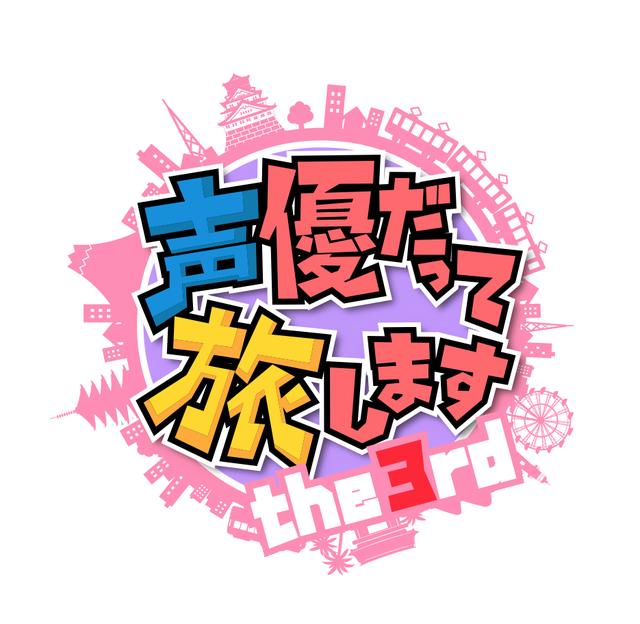 声旅3番組ロゴ
