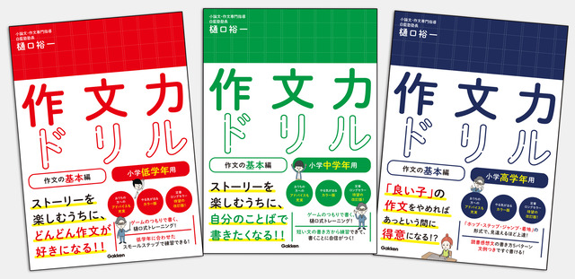 "Photo of Gakken plus composition training book for elementary school students who can train their creativity and writing skills like a game ""Composition Drill Basic Composition"" series"