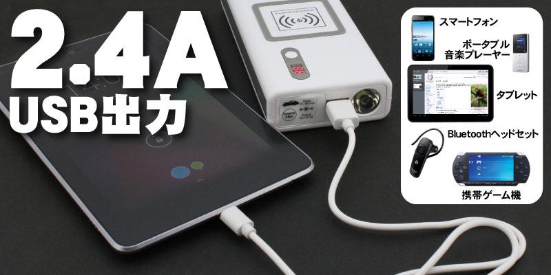 2.4Aの高出力でタブレットも余裕で充電