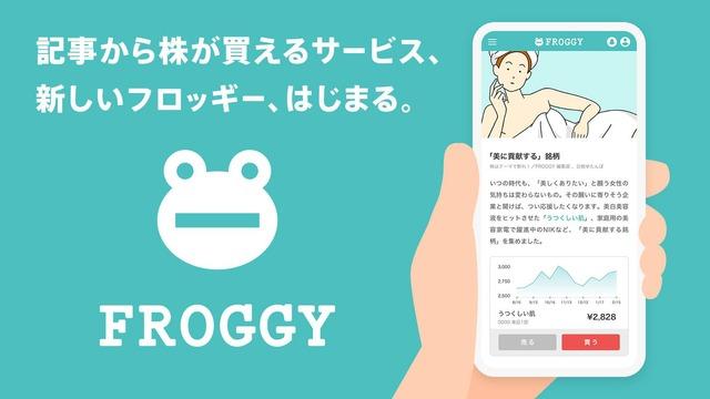 FROGGY_KV
