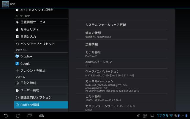 Screenshot_2013-02-05-12-25-01
