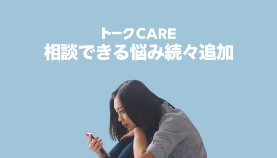 talkcare_main