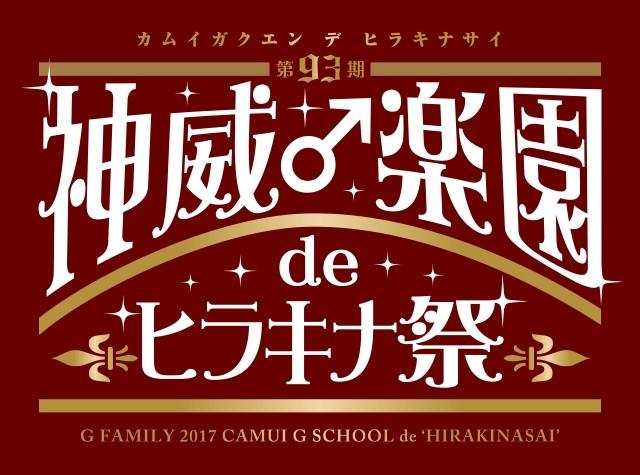 神威♂楽園ロゴ