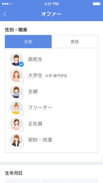 LINEバイト_オファー機能02