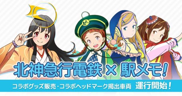 「北神急行電鉄×駅メモ! 」