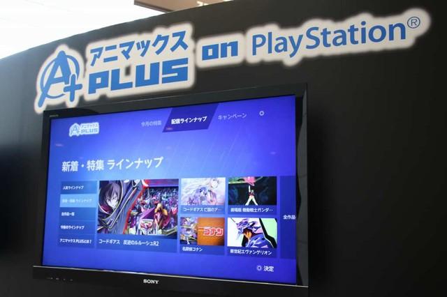 「アニマックスPLUS on PlayStation」を体験できる