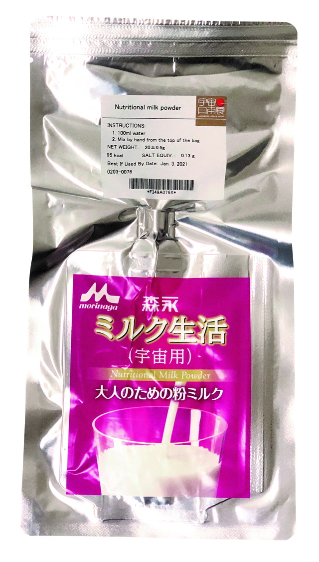 "Photo of Celebration! Space Japanese food certification! ! Morinaga Milk Industry's 100th anniversary of dry milk manufacturing, ""Milk Life"", a powdered milk for adults, acquired the ""first"" ""space Japanese food"" certification as a powdered milk."