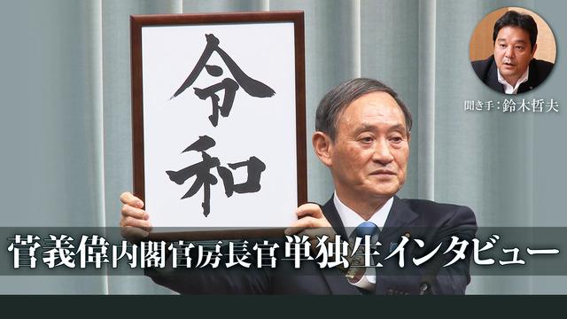 菅義偉内閣官房長官単独生インタビューリリース_画像