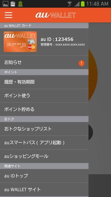 スマホ用のau WALLETアプリも用意される(すでに配布開始)