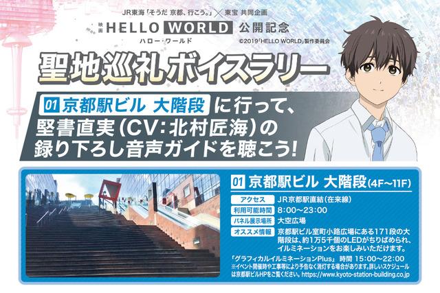 HELLOWORLD_京都駅大階段.JPEG