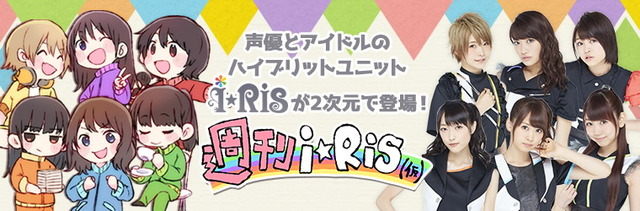 i☆Ris関連画像