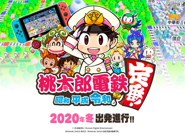 """Photo of Save OK on the way! The latest Motetsu that can also play online! """"Momotaro Electric Railway-Showa Heisei Reiwa is also a standard! ~]""""Winter 2020"""" will be released!"""