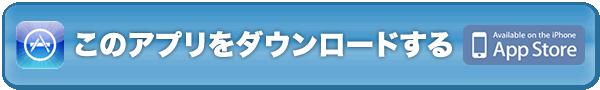 button_download_app_desktop233