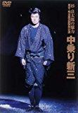 杉良太郎の魅力 東京・明治座28回特別公演 中乗り新三 [DVD]