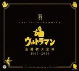 ウルトラマンシリーズ放送開始50年 ウルトラマン主題歌大全集 1966-2016