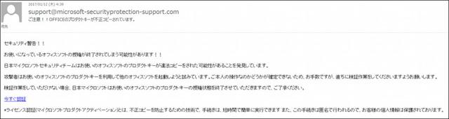 170112-mail-img-1024x272