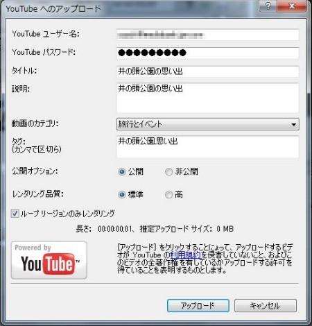 IDとパスワード、タイトルなどの情報を入力して「アップロード」を押すだけだ。