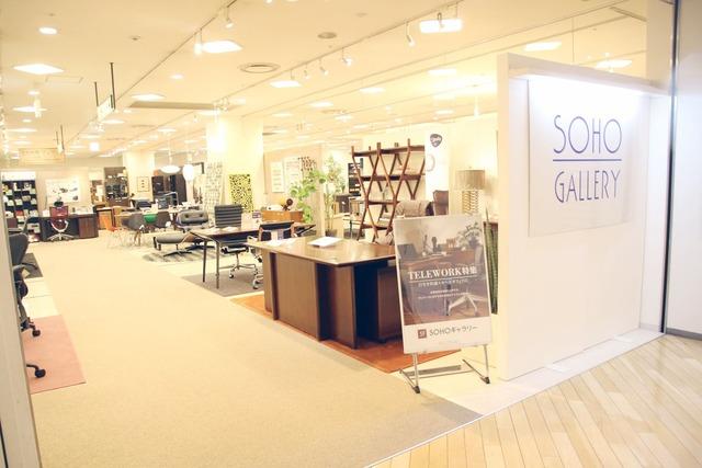 「IDC OTSUKA 新宿ショールーム」の「SOHO GALLERY」