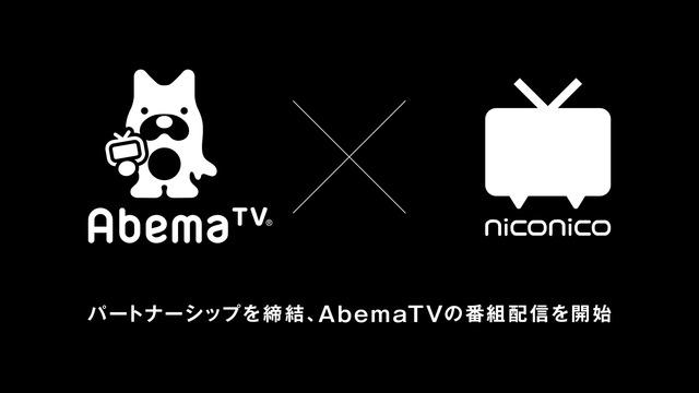 AbemaTV×niconico