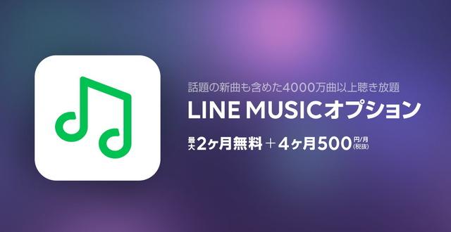 LINE MUSICオプションimage