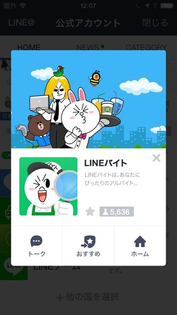 LINEバイト06